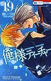 俺様ティーチャー 19 (花とゆめコミックス)