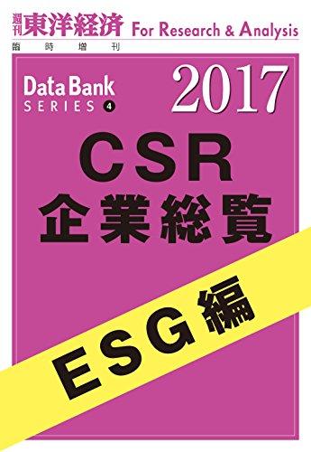 CSR企業総覧2017年版 ESG編
