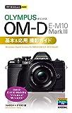 今すぐ使えるかんたんmini オリンパス OM-D E-M10 MarkⅢ 基本&応用撮影ガイド