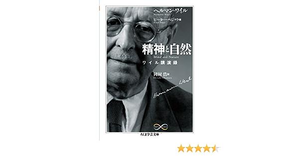 精神と自然: ワイル講演録 (ちくま学芸文庫) | ヘルマン ワイル ...