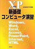 XP対応 新基礎コンピュータ演習―Windows、Word、Excel、Access、PowerPoint、Internet、HTML