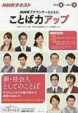 NHKアナウンサーとともにことば力アップ 2016年4月~2017年3月—NHKラジオ (NHKシリーズ)