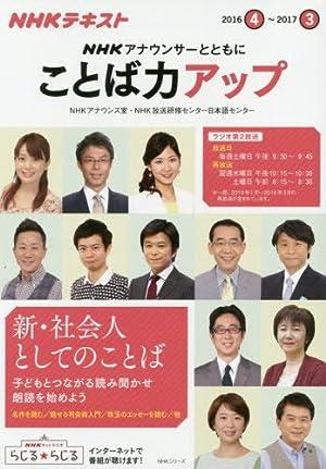 NHK アナウンサーとともに ことば力アップ 2016年度 (NHKシリーズ)