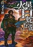 「火星の白蛇伝説 - 星界伝奇 (中公文庫)」販売ページヘ