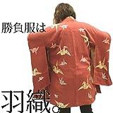 リメイク素材に最適! ≪遊ぼう!着物!≫ アンティーク羽織 臙脂 折り鶴が可愛らしい 【中古】 仕立て上がり帯 仕立て上がり着物 リサイクル リユース