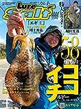 Lure magazine salt[ルアーマガジンソルト]2019年4月号[雑誌]