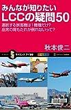 韓国人「日本製品不買だ! 日本旅行も行かない!」 → 韓国系格安航空会社「もう耐えられないので従業員をレイオフします……」
