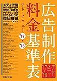 広告制作料金基準表 アド・メニュー'17-'18