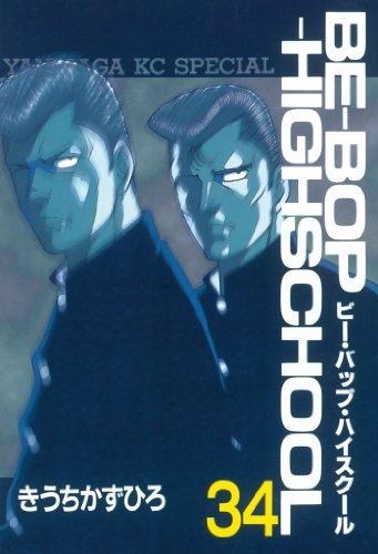 BE?BOP?HIGHSCHOOL(34) (ヤングマガジンコミックス)