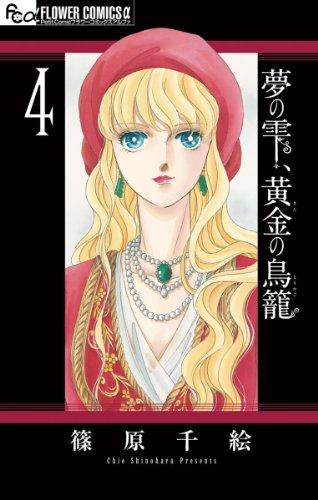 夢の雫、黄金の鳥籠(4) (フラワーコミックスα)の詳細を見る