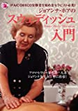 DVD>ジョアンナ・ホアのスウェディッシュ入門―Basic Body Massage (<DVD>)
