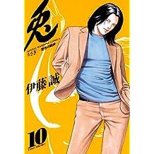 兎 -野性の闘牌- (10) (近代麻雀コミックス)