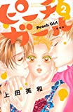 ピーチガール 新装版(2) (講談社コミックス別冊フレンド)
