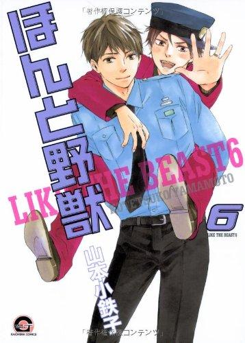 ほんと野獣 (6) (GUSH COMICS) /