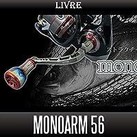 【リブレ/LIVRE】 monoArm 56 ハンドル ダイワ DS