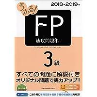 うかる!  FP3級 速攻問題集 2018-2019年版