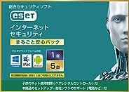 ESETインターネット セキュリティ(最新)【本商品のセットアップ・他社ソフト含むPC関係のサポート(電話など)付】|まるごと安心パック|5台1年版|カード版|Win/Mac/Android対応