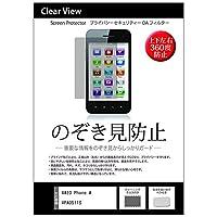 メディアカバーマーケット VAIO Phone A VPA0511S [5.5インチ(1920x1080)]機種で使える【のぞき見防止 反射防止液晶保護フィルム】 プライバシー 保護 上下左右4方向の覗き見防止