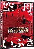 空母いぶき[BCBJ-4974][DVD]