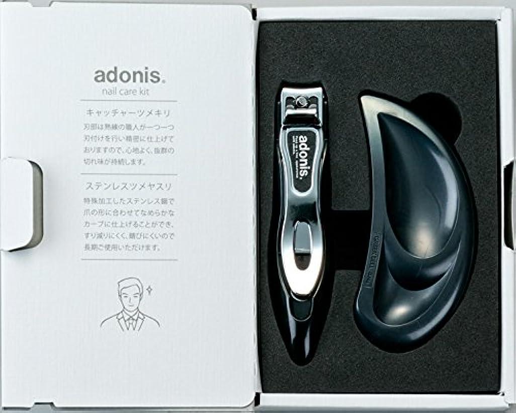 最も合併マトンアドニス(adonis) つめきり&つめやすりセット ブラック