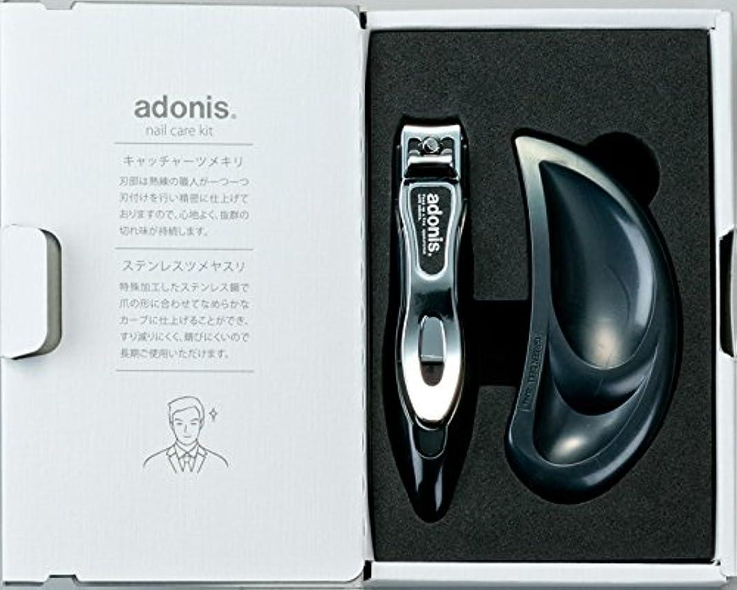 不正歯痛プロトタイプアドニス(adonis) つめきり&つめやすりセット ブラック