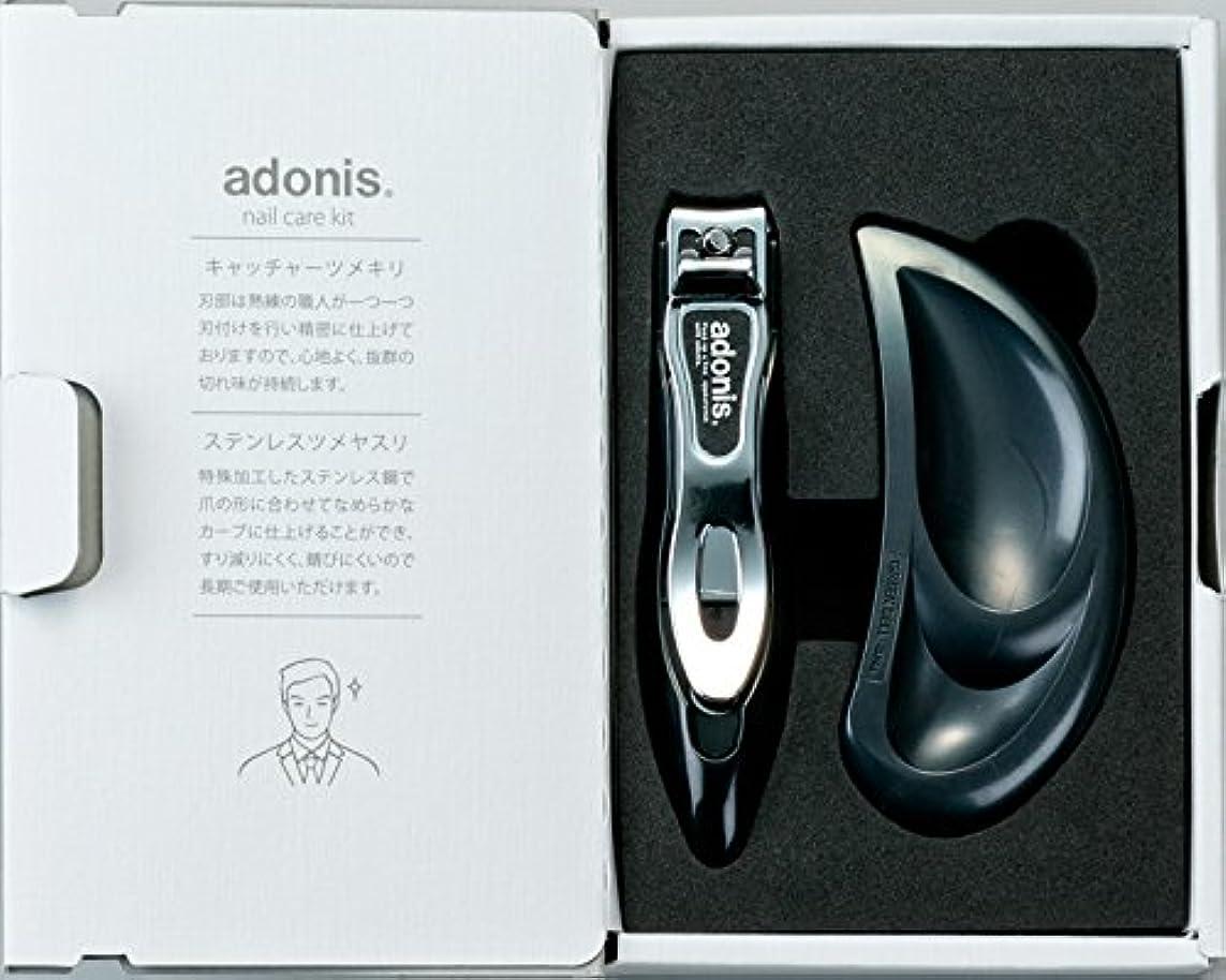 定数登録ラベルアドニス(adonis) つめきり&つめやすりセット ブラック