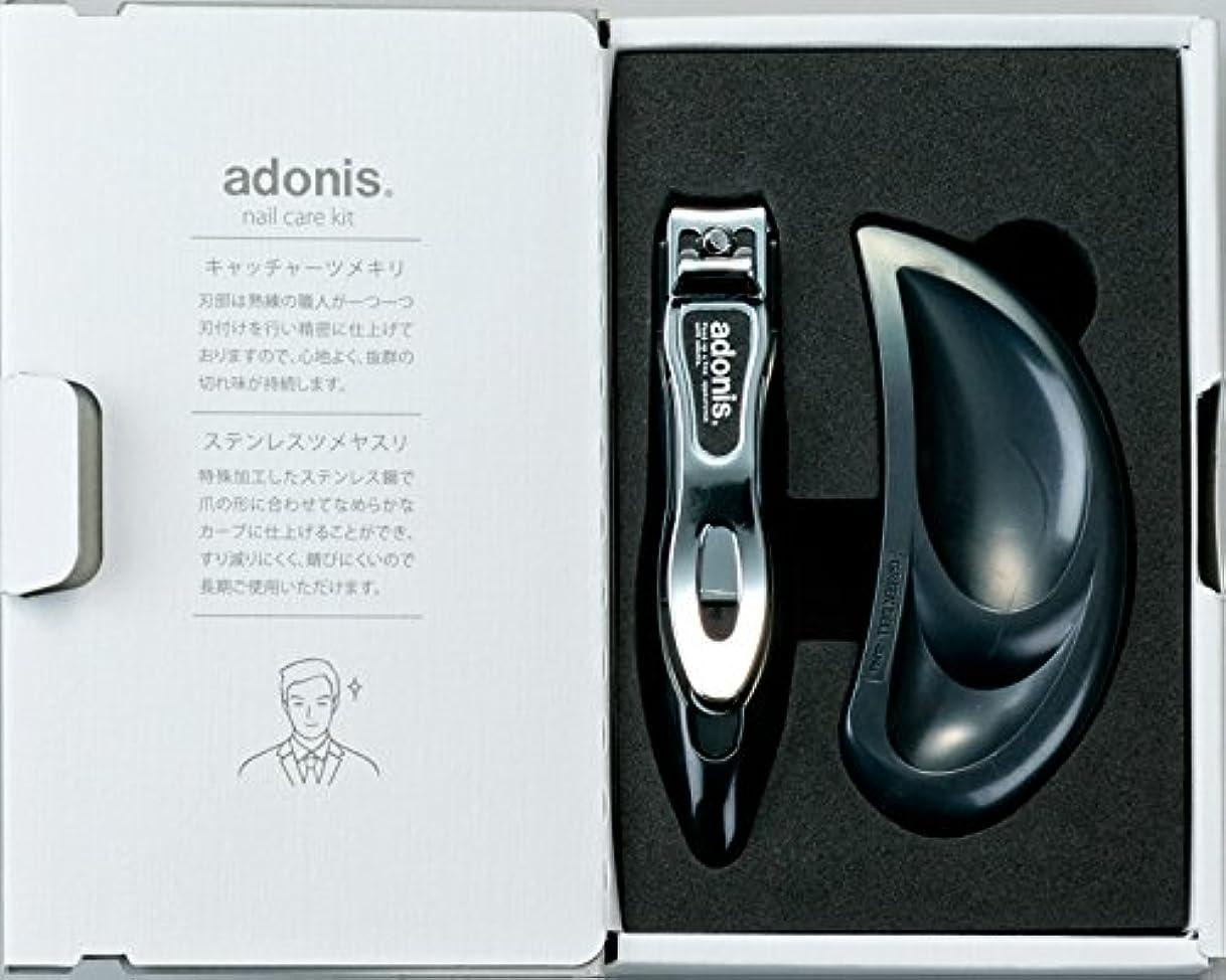飲み込むフォーマル広告アドニス(adonis) つめきり&つめやすりセット ブラック