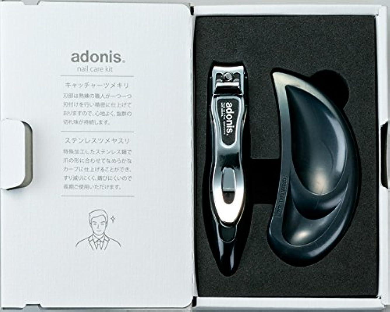 宝改革製品アドニス(adonis) つめきり&つめやすりセット ブラック