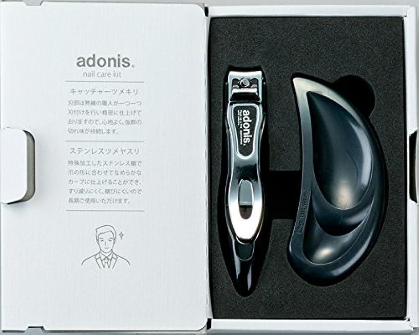 手段代表団ベッドを作るアドニス(adonis) つめきり&つめやすりセット ブラック