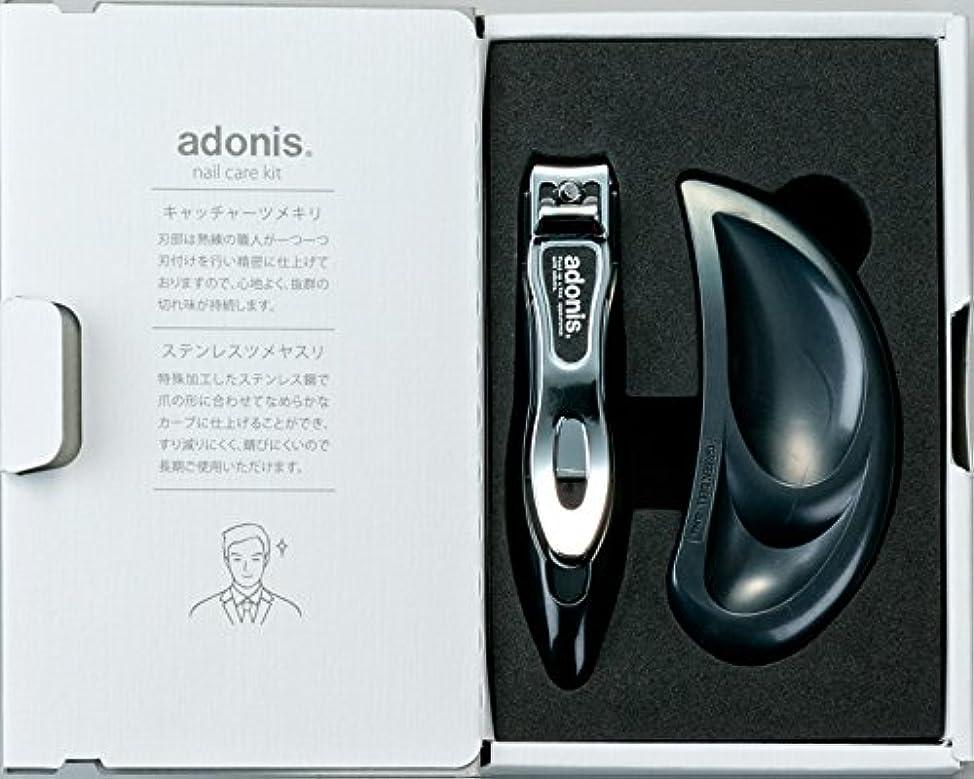 緑過剰食べるアドニス(adonis) つめきり&つめやすりセット ブラック