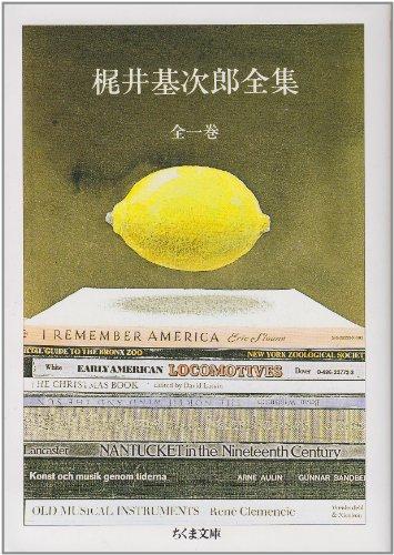 梶井基次郎全集 全1巻 (ちくま文庫)の詳細を見る