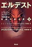 エルデスト 宿命の赤き翼 下巻 (ドラゴンライダーBOOK2)