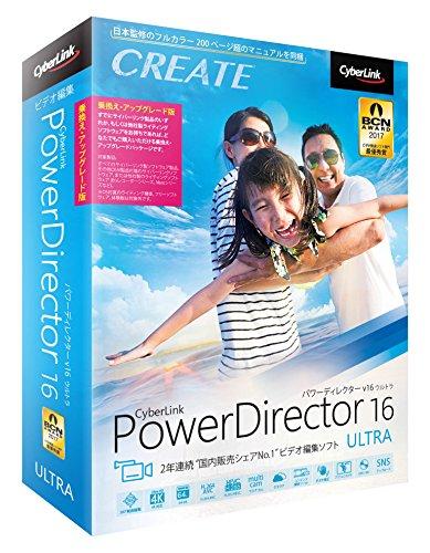 サイバーリンク PowerDirector 16 Ultra 乗換え・UPG