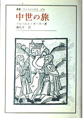 中世の旅 (叢書・ウニベルシタス)