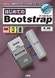 はじめてのBootstrap (I・O BOOKS)