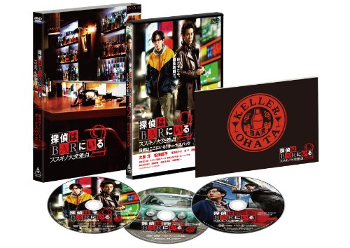 探偵はBARにいる2 ススキノ大交差点 ボーナスパック【DVD3枚組】の詳細を見る