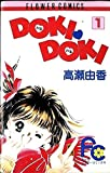 DOKI DOKI / 高瀬 由香 のシリーズ情報を見る