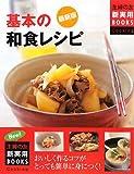 最新版 基本の和食レシピ (主婦の友新実用BOOKS)