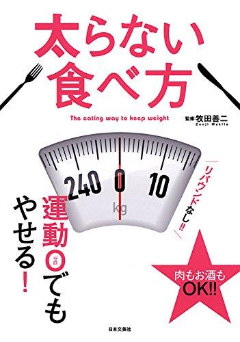 太らない食べ方 【Kindle版】