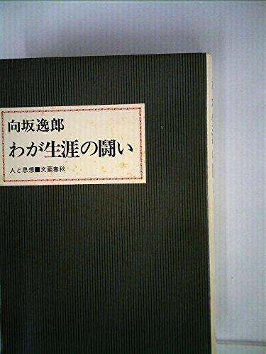 わが生涯の闘い (1974年) (人と思想)の詳細を見る