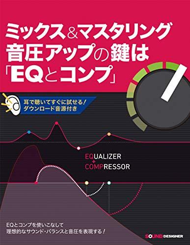 ミックス&マスタリング音圧アップの鍵は「EQとコンプ」