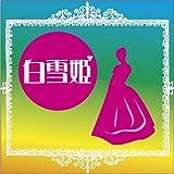 [オーディオブックCD] 白雪姫 (<CD>)