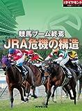 競馬ブーム終焉 JRA危機の構造 週刊ダイヤモンド 特集BOOKS