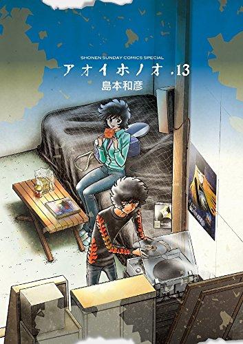 アオイホノオ (13) (少年サンデーコミックススペシャル)の詳細を見る