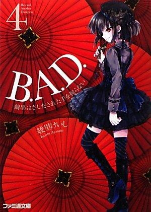 B.A.D. 4 繭墨はさしだされた手を握らない (ファミ通文庫)の詳細を見る