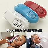 鼻呼吸装置 マスク機能付き 小型CPAP いびき 防止 小型 軽量 旅行 出先に最適 安眠グッズ 快眠 いびき 肩こり 不眠 防止 無呼吸症候群 CPAP 治療/aja flowers (ホワイト)