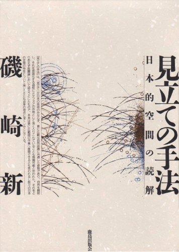 見立ての手法—日本的空間の読解