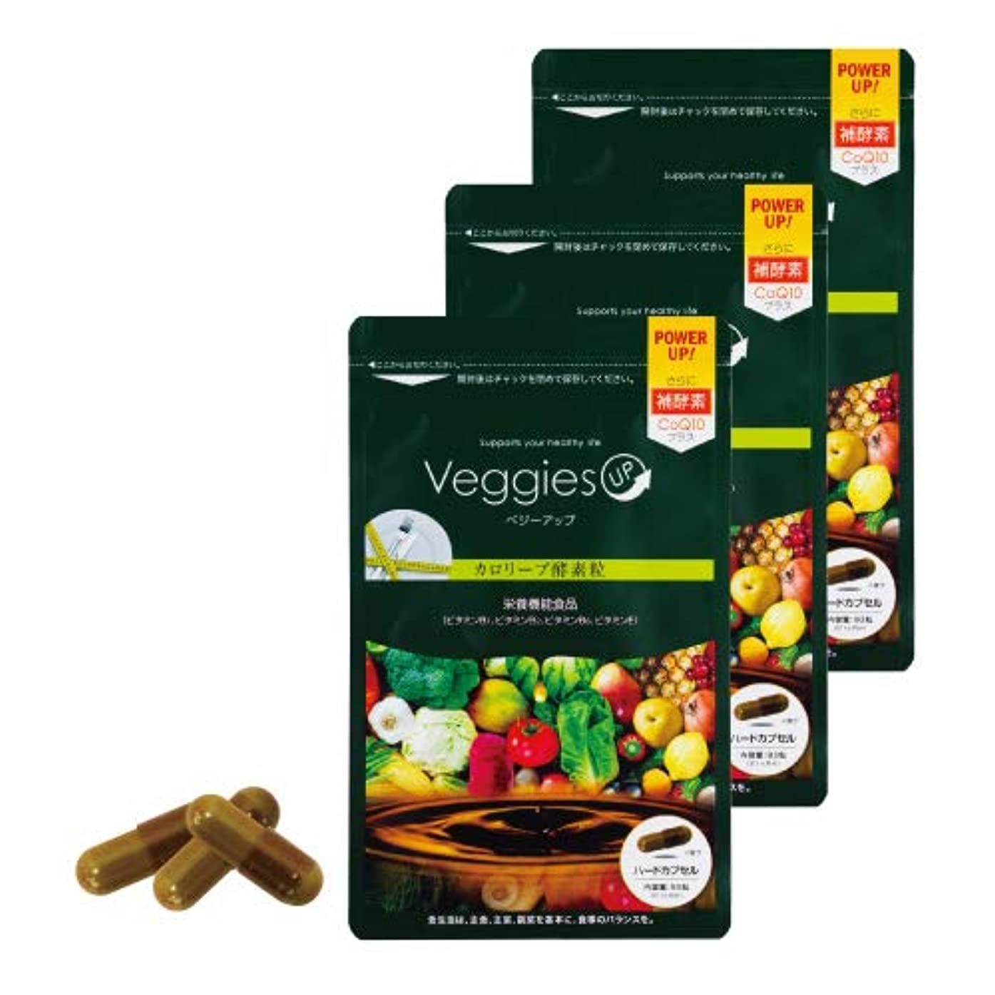 紀元前卵フォークベジーアップ酵素粒カロリーブ 93粒 3袋セット ダイエット 酵素サプリ 酵素ダイエット サラシア コエンザイムQ10 竹炭