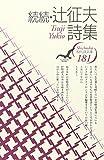 続続・辻征夫詩集 (現代詩文庫)