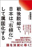 戦後脱却で、日本は「右傾化」して属国化する